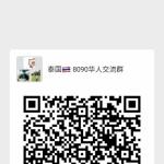 小辣椒8090泰国华人交友群