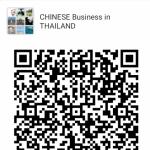 泰从商华人&出口泰国的厂商请进