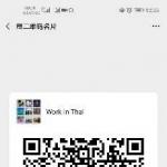 泰国工作信息交流