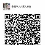 欢迎大家加入   中国华人论坛商贸总群