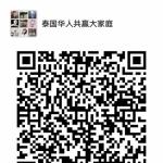 欢迎大家加入中国华人论坛交流群