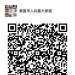 泰国的华人商贸群,期待你的加入
