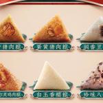 出售老字号【五芳斋】肉粽、蜜枣粽子等