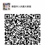 泰国华人商贸总群,期待大家加入!!
